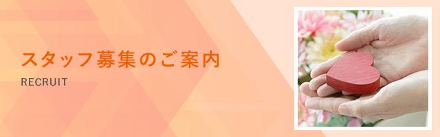 寿福の家・富田林