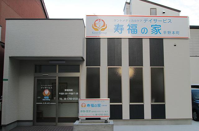寿福の家・平野本町