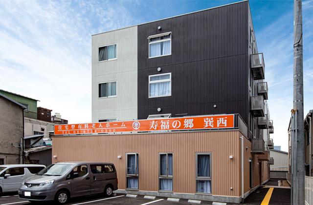 寿福の郷・巽西